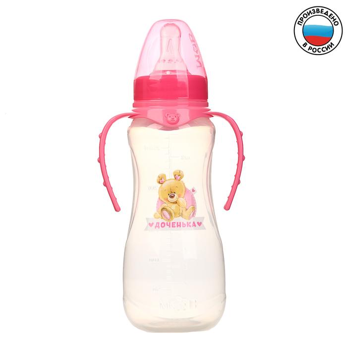 Бутылочка для кормления «Мишка Полли» детская приталенная, с ручками, 250 мл, от 0 мес., цвет розовый