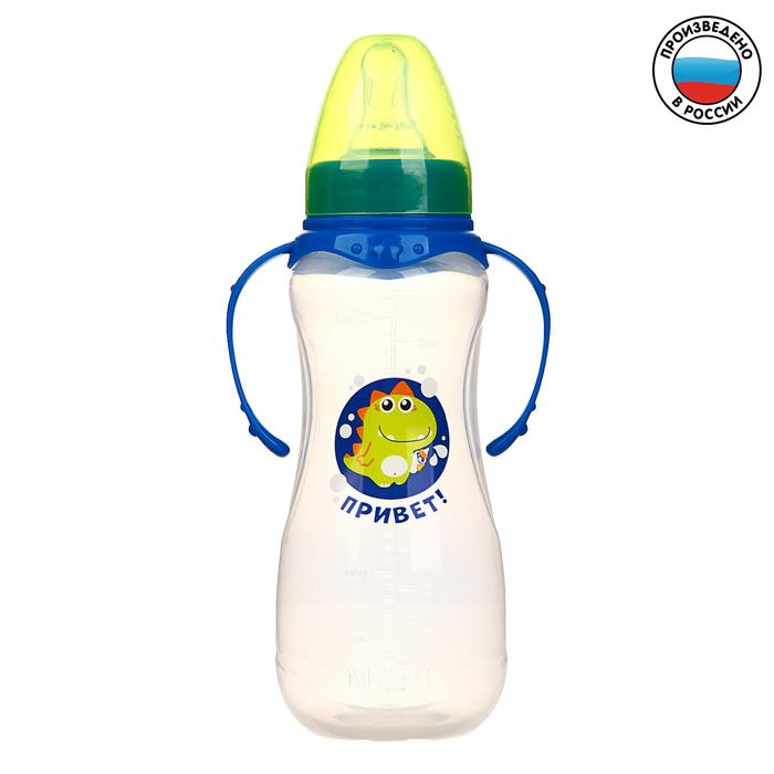 Бутылочка для кормления «Динозаврик Рикки» детская приталенная, с ручками, 250 мл, от 0 мес., цвет синий
