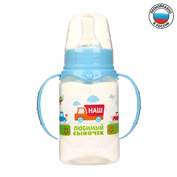 Бутылочка для кормления с ручками «Сыночек», 150 мл, от 0 мес., цвет голубой