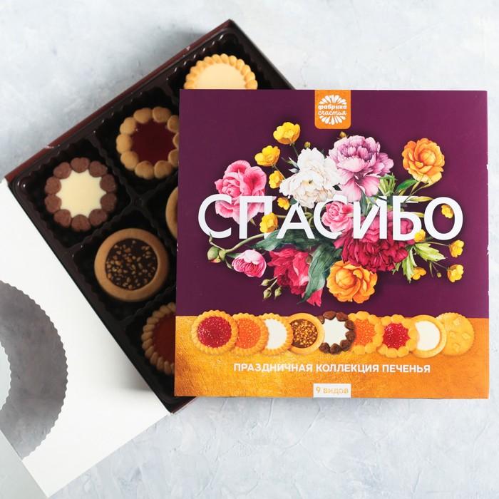 Подарочный набор «Спасибо»: печенье, 345 г