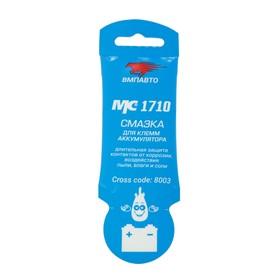 Смазка для клемм аккумулятора ВМП МС 1710, 10 г