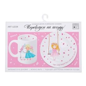 Переводки на посуду (холодная деколь) «Маленькая принцесса», 21 × 29,7 см