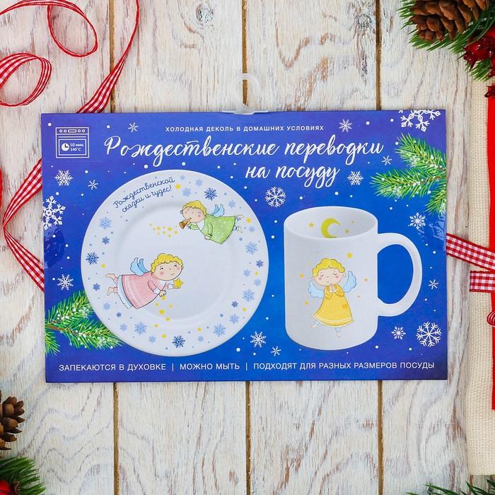 Переводки на посуду «Рождество – время чудес», 13.5 х 20 см
