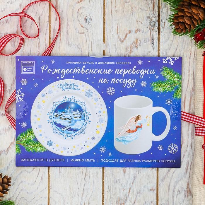 Переводки на посуду «Рождество Христово», 13.5 х 20 см