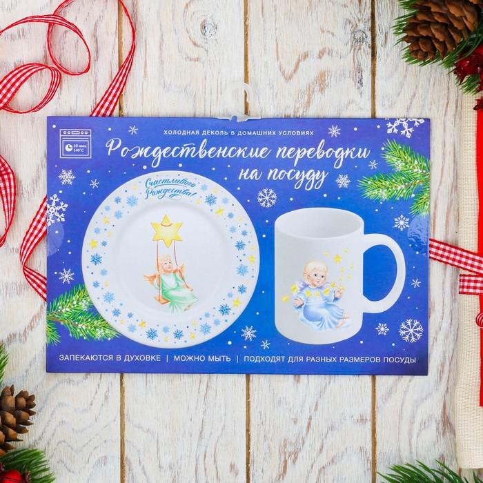 Переводки на посуду «Рождественские ангелы», 13.5 х 20 см