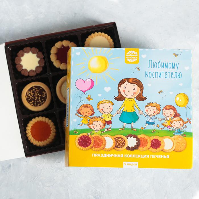 Подарочный набор «Любимому воспитателю»: печенье, 345 г
