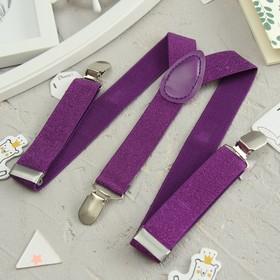 Подтяжки детские, ширина - 1,5 см, цвет фиолетовый