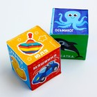 Мягкие кубики «Морские животные + Предметы» со свистулькой, размер 7х7 см, для купания, набор 2 шт. - фото 105535501