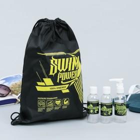 Набор для басcейна «Плавание - сила»: сумка, бутылочки для шампуней