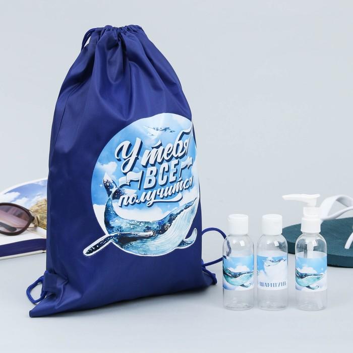 Набор для басcейна «У тебя все получится»: сумка, бутылочки для шампуней