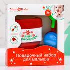 Новый год, подарочный набор для мамы и ребёнка «Наша красавица», 2 предмета: колпак новогодний + погремушка