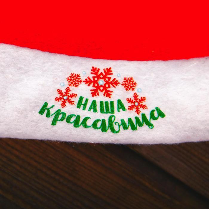 Новый год, подарочный набор детский «Наша красавица»: колпак новогодний + погремушка