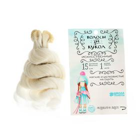 Волосы - тресс для кукол «Кудри» длина волос: 15 см, ширина: 100 см, №LSA005