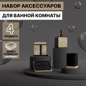 Set of bathroom accessories, 4 piece Agat