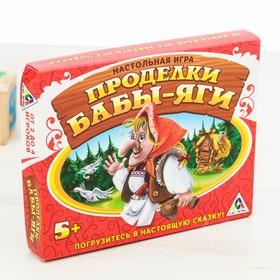 "Table a children's game ""swindle of Baba-Yaga"""