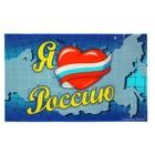 """Коврик на панель """"Я люблю Россию"""""""