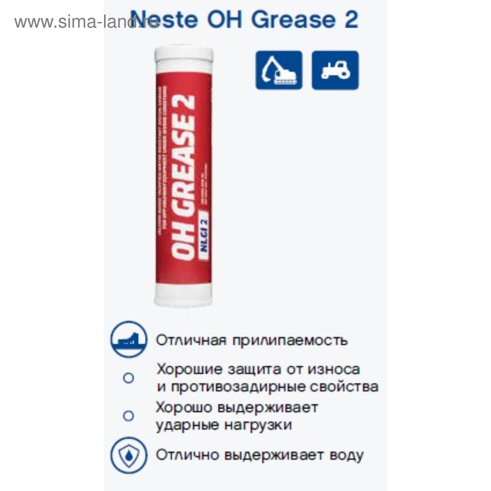 82e137f94 Смазка NESTE OH Grease (0,4кг) (3924500) - Купить по цене от 393.16 ...