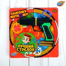 Пистолет с медалькой «Самому меткому», 14*14,2 см