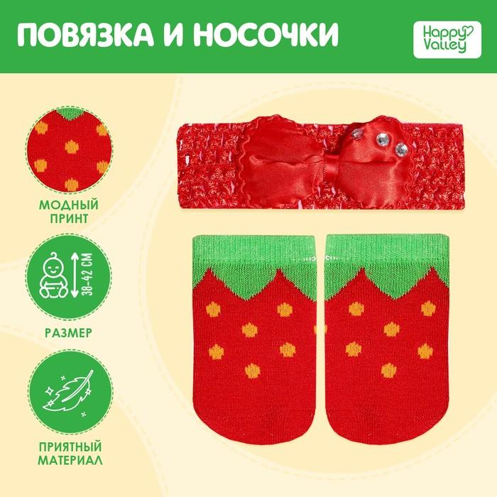 Одежда для пупса «Клубничка»: повязка и носочки