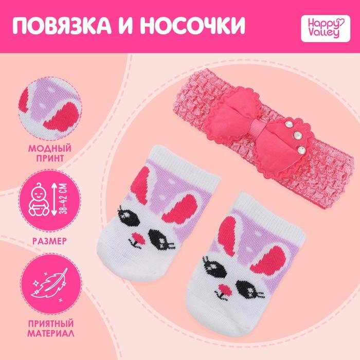 Повязка и носочки для пупса «Зайка» - фото 105513805