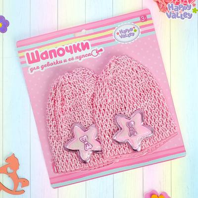 Набор одежды, цвет розовый: шапочка для пупса, шапочка для девочки р-р 52, полиэстер
