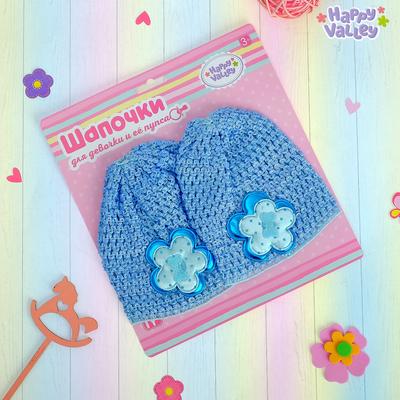 Набор одежды, цвет голубой: шапочка для пупса, шапочка для девочки р-р 52, полиэстер