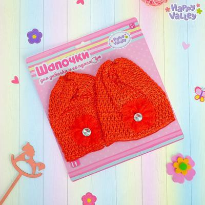 Набор одежды, цвет красный: шапочка для пупса, шапочка для девочки р-р 52, полиэстер