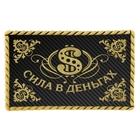Коврик на панель «Сила в деньгах»