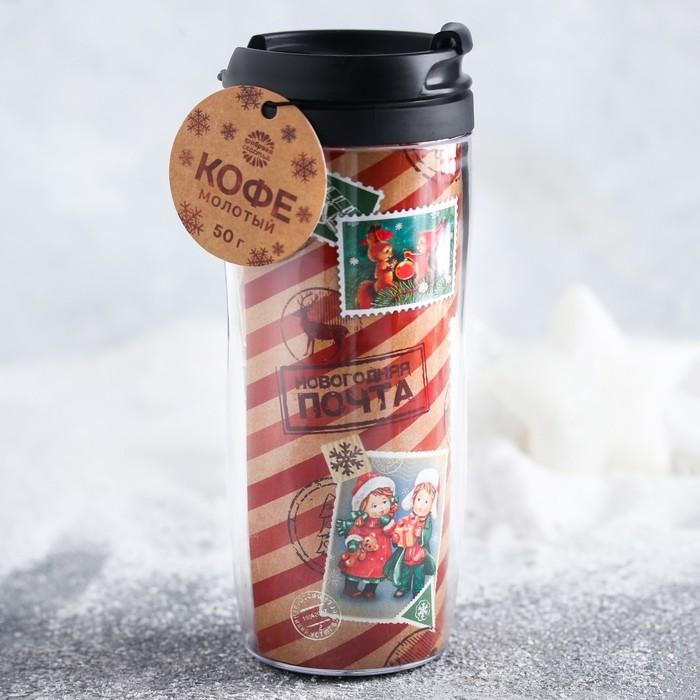 """Кофе молотый в термостакане, 350 мл """"Новогодняя почта"""", 50 г"""