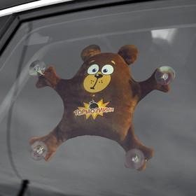 Игрушка для авто «Тормози!»