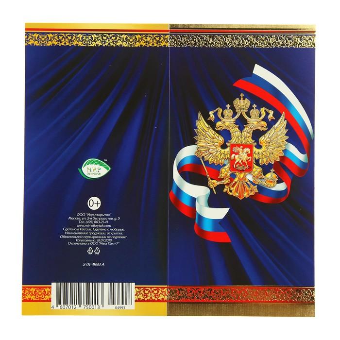Открытка российская символика, открытки добрым утром