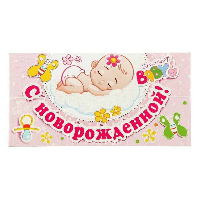Открытка конверт с новорожденной девочкой, картинки надписями