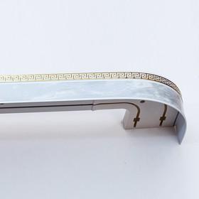 Карниз двухрядный «Ультракомпакт. Лабиринт», 280 см, с декоративной планкой, мрамор