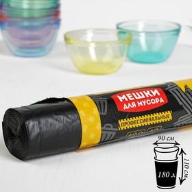 Мешки для мусора профессиональные 180 л, ПВД, толщина 40 мкм, 10 шт, цвет чёрный
