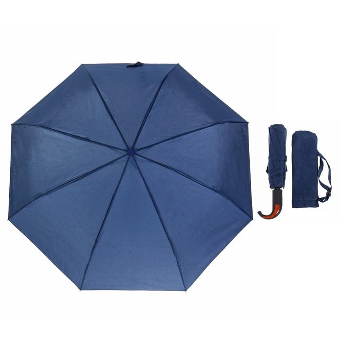 """Зонт автоматический """"Однотонный"""", R=55см, цвет синий"""