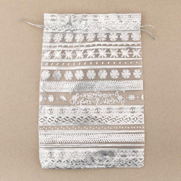 Мешочек подарочный органза «Волшебного Нового Года», 16 × 24 см