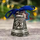 Рождественский колокольчик «Вертеп», 3,6 х 5,7 см
