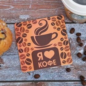Подставка под горячее 'Я люблю кофе' 10 х 10 см Ош