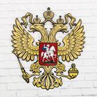"Герб настенный ""Россия"", 22,5 х 25 см"