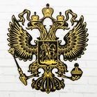 "Герб настенный ""Россия герб"", 22,5 х 25 см"