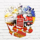 """Герб настенный """"Железные дороги"""", 22,5 х 25 см"""