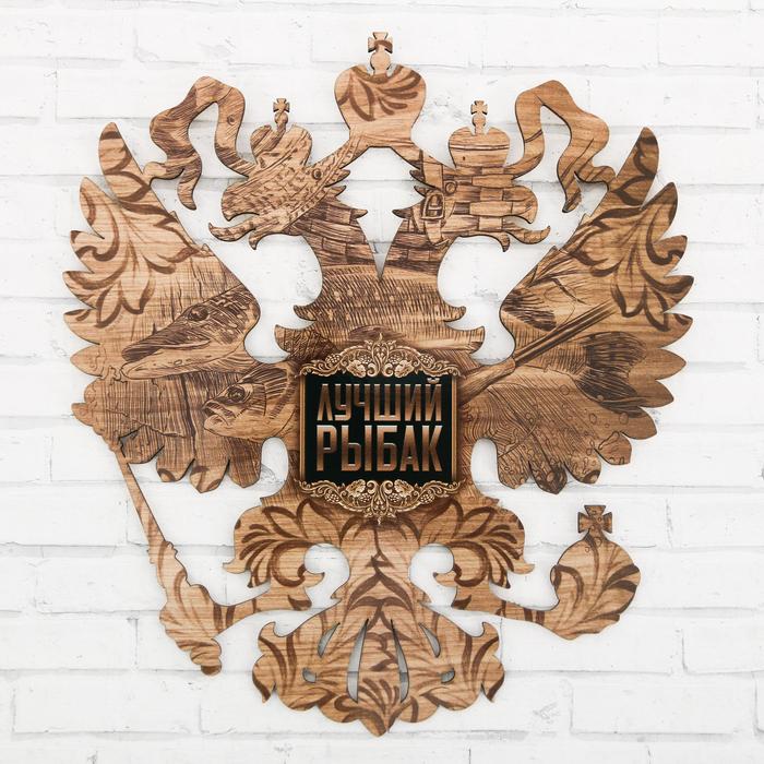 Герб настенный «Лучший рыбак», 22,5 х 25 см