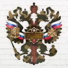 """Герб настенный """"Настоящий защитник"""", 22,5 х 25 см"""