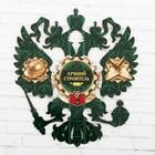 """Герб настенный """"Лучший строитель"""", 22,5 х 25 см"""
