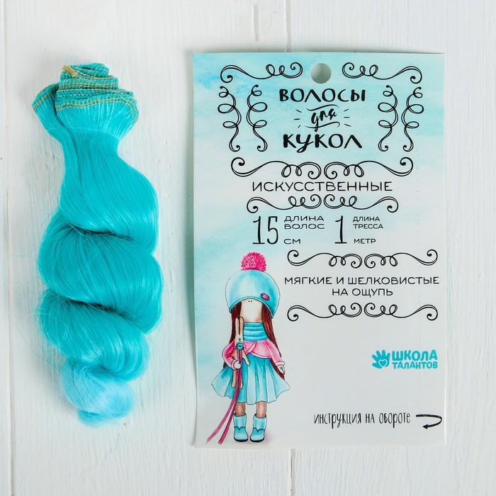 """Волосы - тресс для кукол """"Кудри"""" длина волос 15 см, ширина 100 см, №LSA047"""