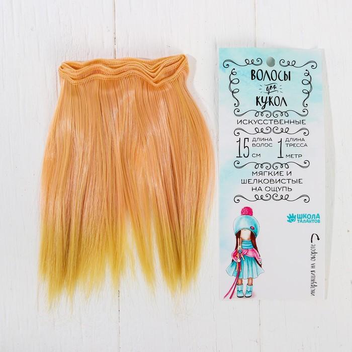 """Волосы - тресс для кукол """"Прямые"""" длина волос 15 см, ширина 100 см, №LSA037"""