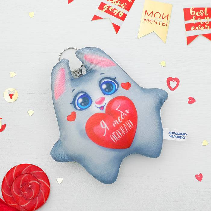 Брелок-антистресс «Я тебя обожаю», зайка 12×12 см