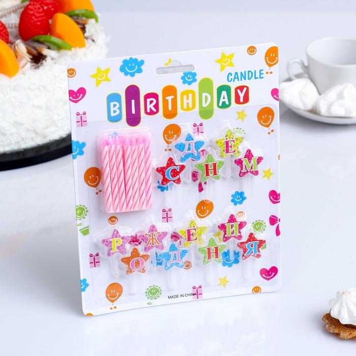"""Набор свечей в торт """"С Днём Рождения"""", 14 свечей (5,5×0,5см) с подставками - фото 35609314"""