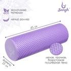 Роллер для йоги, массажный 45х15 см, цвет фиолетовый