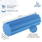 Роллер для йоги, массажный 45х15 см, цвет синий